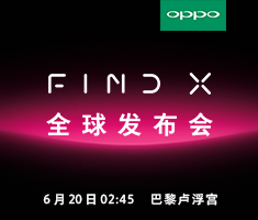 OPPO Find X全球发布会