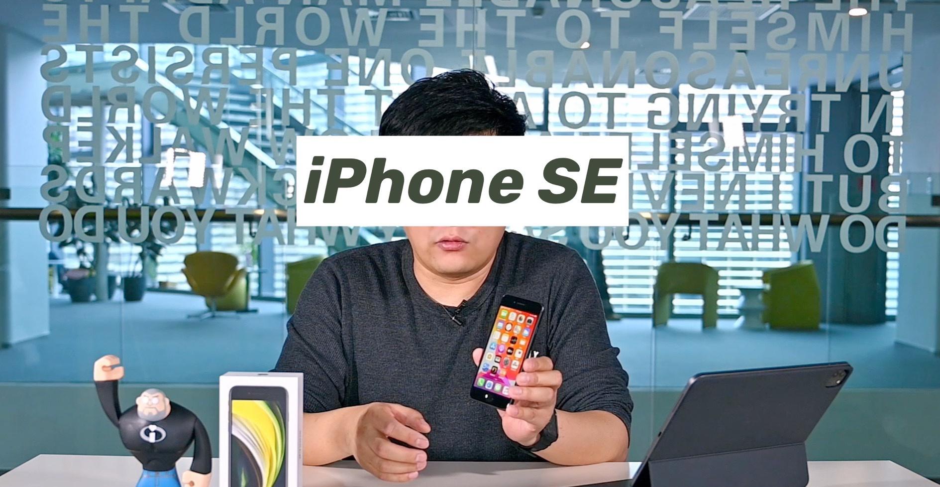 新iPhone SE评测:屏不在大 有芯则灵|新iPhone|iPhone SE