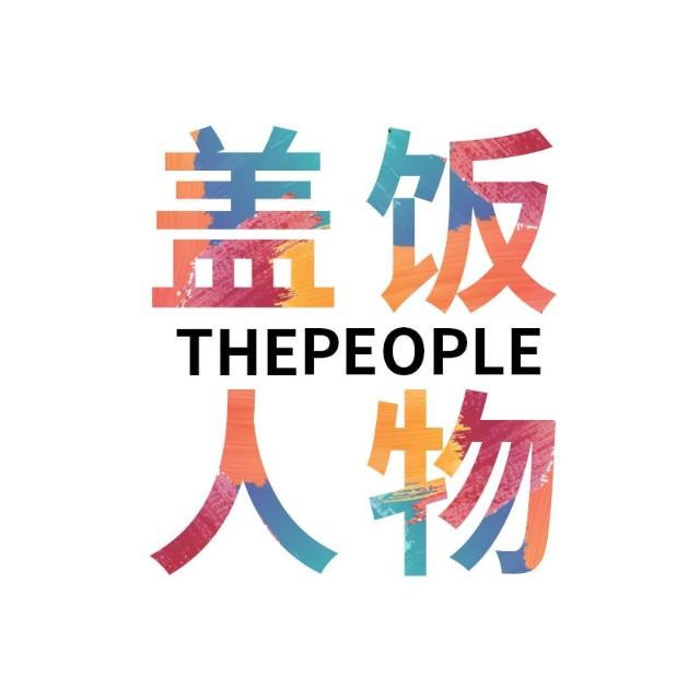 盖饭人物ThePeople