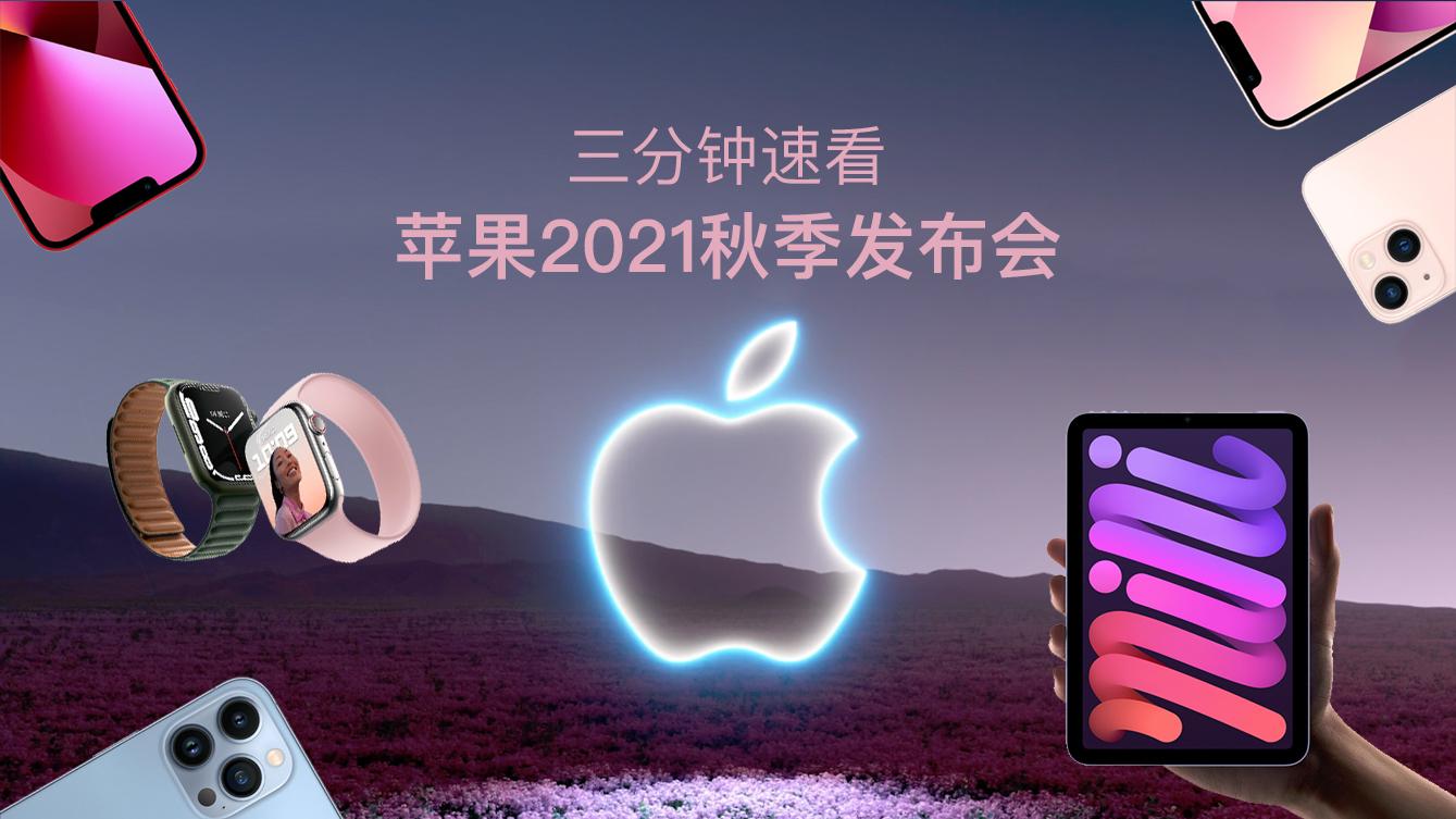 三分钟速看苹果2021秋季发布会