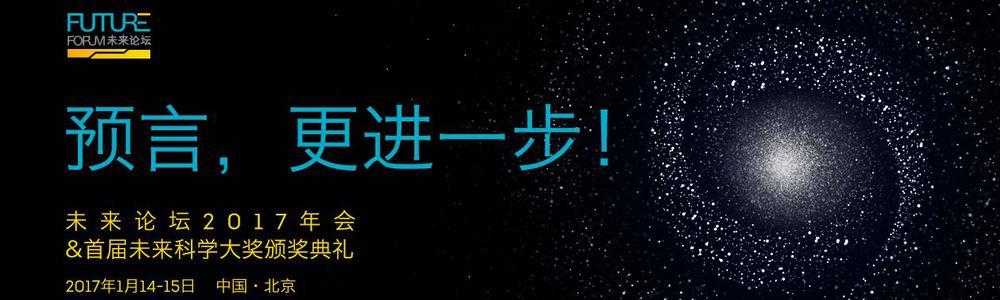 2018年未来科学大奖公布