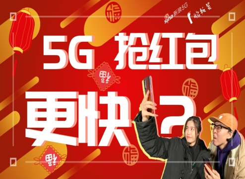 鼠年春节特别策划:5G抢红包快不快