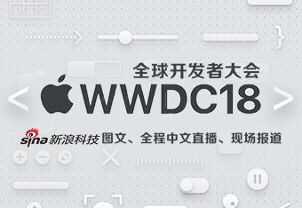 苹果WWDC18开发者大会