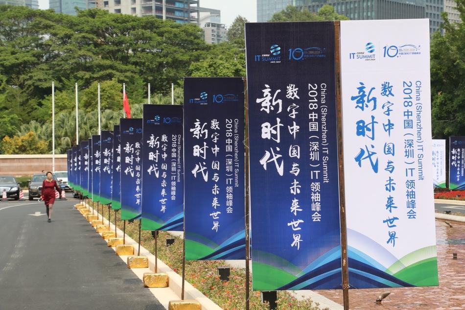 2018中国IT领袖峰会明日开幕,期待马化腾会说些什么