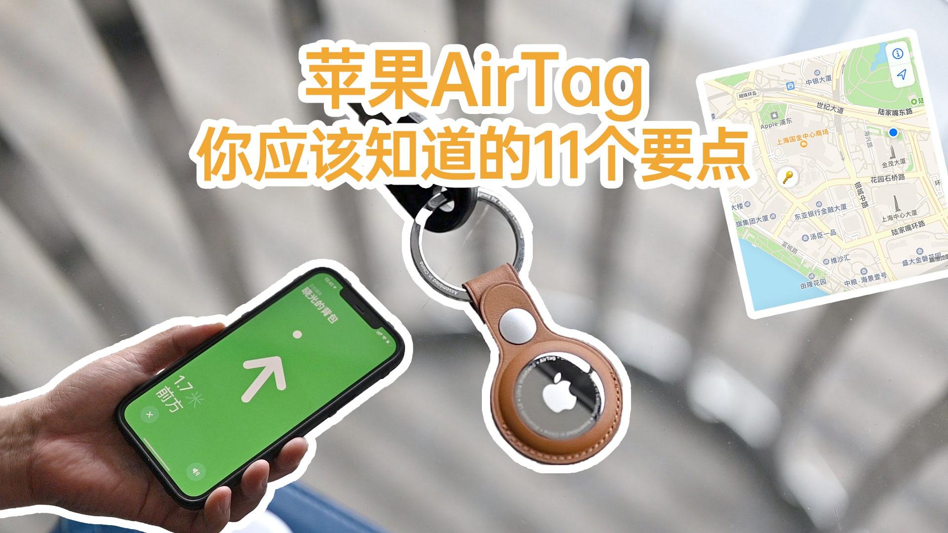 苹果AirTag速览:关于这个全新配件你应该知道的11个要点