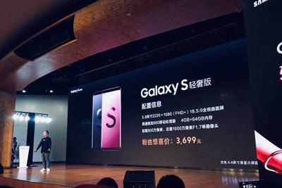 Galaxy S轻奢版发布:3999元的价格配S9的外观