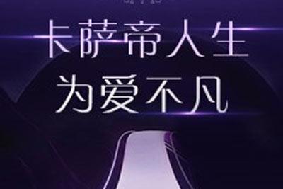 卡萨帝2018不凡之旅启动仪式