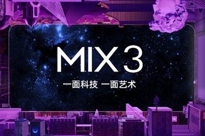 一切照常:小米MIX 3将于10月25日在北京发布