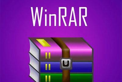 WinRAR漏洞曝光 黑客可植入恶意文件