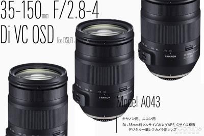 腾龙35-150/2.8-4 Di VC镜头正式发布