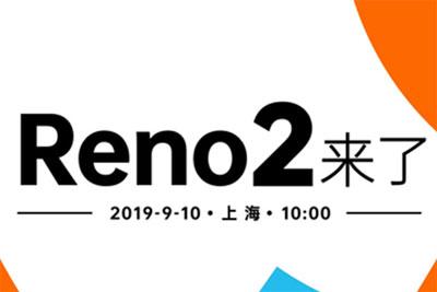 OPPO Reno2发布会倒计时5天!这几大亮点不能错过_网上赚钱揭秘