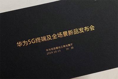 华为5G终端及全场景新品发布会邀请函曝光