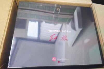 华为P40 Pro红旗定制版外包装曝光