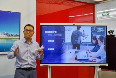 华为发售企业智慧屏:应用场景丰富 云会议更智能