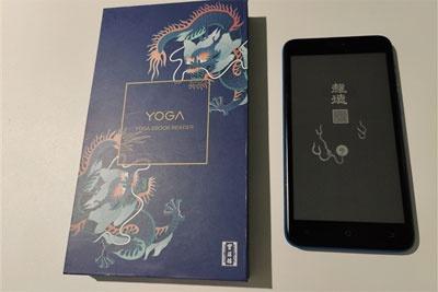 联想将推故宫文创联名版YOGA电纸书