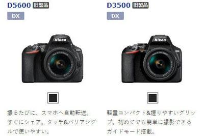尼康D5600和D3500已被尼康官方列入停产