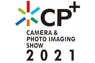 目前已有20余品牌确认参加2021日本CP+线上展会