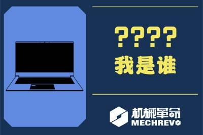 机械革命3月5日发布新款轻薄本:加量不加价