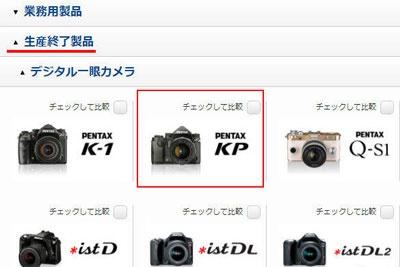 宾得KP已被列为停产 宾得K3 Mark III仍无消息