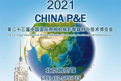 2021 China P&E有哪些国内外参展商?一图看懂