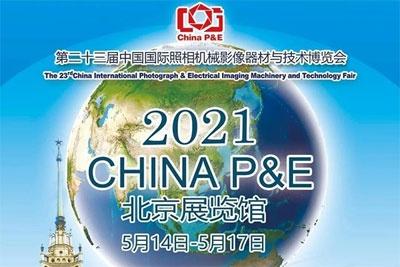 影像行业全村的希望 2021 CHINA P&E展会前瞻