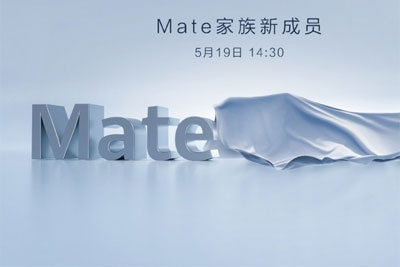 华为官宣:5月19日14:30,Mate家族新成员即将亮相