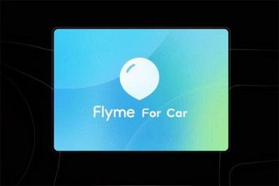 魅族为Flyme For Car车载系统申请商标