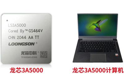 龙芯3A5000正式发布:采用自主指令系统LoongArch的处理器芯片