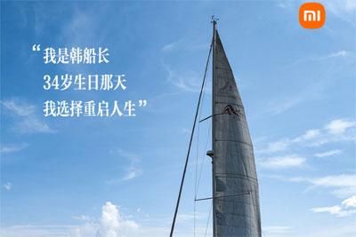 小米:由MIX 4拍摄的短片《韩船长漂流记》明日上线
