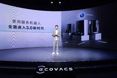 科沃斯发布新款扫拖机器人地宝X1系列 配备AI语音助手YIKO 售价4999元起