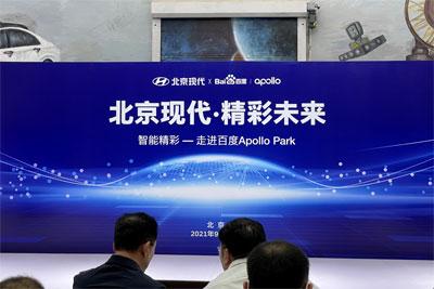 北京现代联合百度Apollo带来第三代智能网联系统
