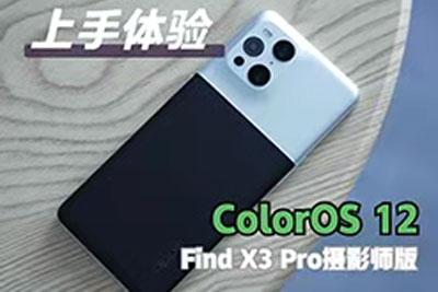 ColorOS 12 &Find X3 Pro摄影师版体验