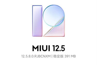 小米10推送MIUI 12.5.8.0稳定版更新
