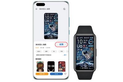 华为手环6获11.1.2.34固件更新