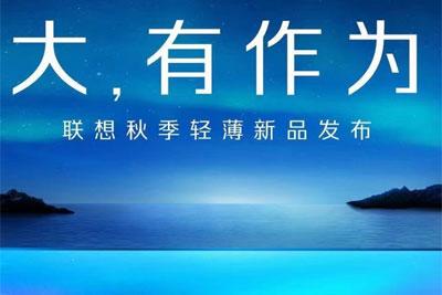 """联想官宣将于11月2日召开""""秋季轻薄新品发布会"""""""