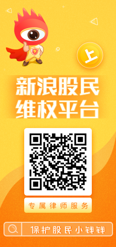 新浪股民维权平台