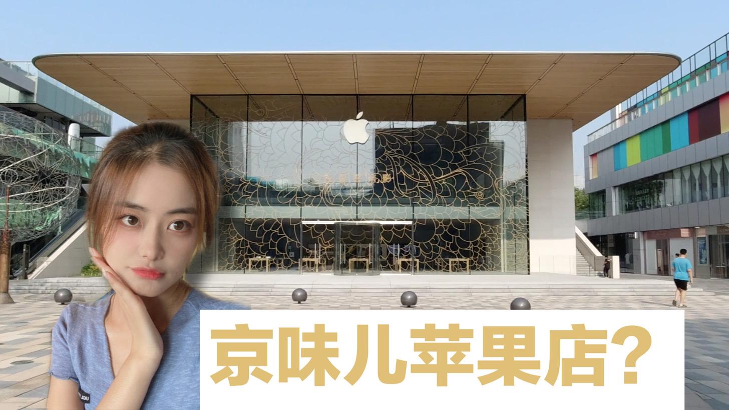 浪游记|北京三里屯Apple Store零售店重装开业:京味儿苹果店是什么样?