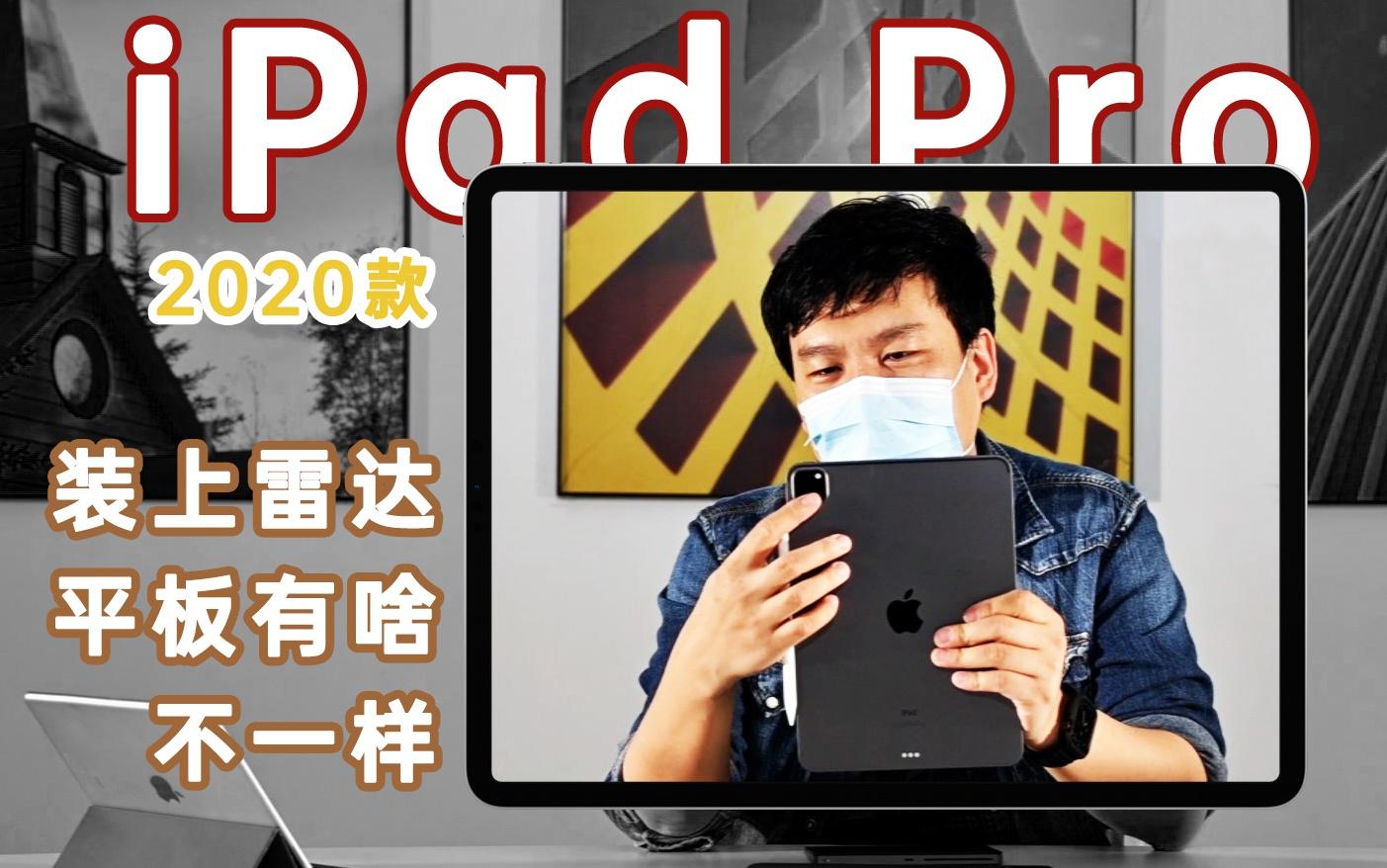 2020款iPad Pro评测:平板 雷达=?