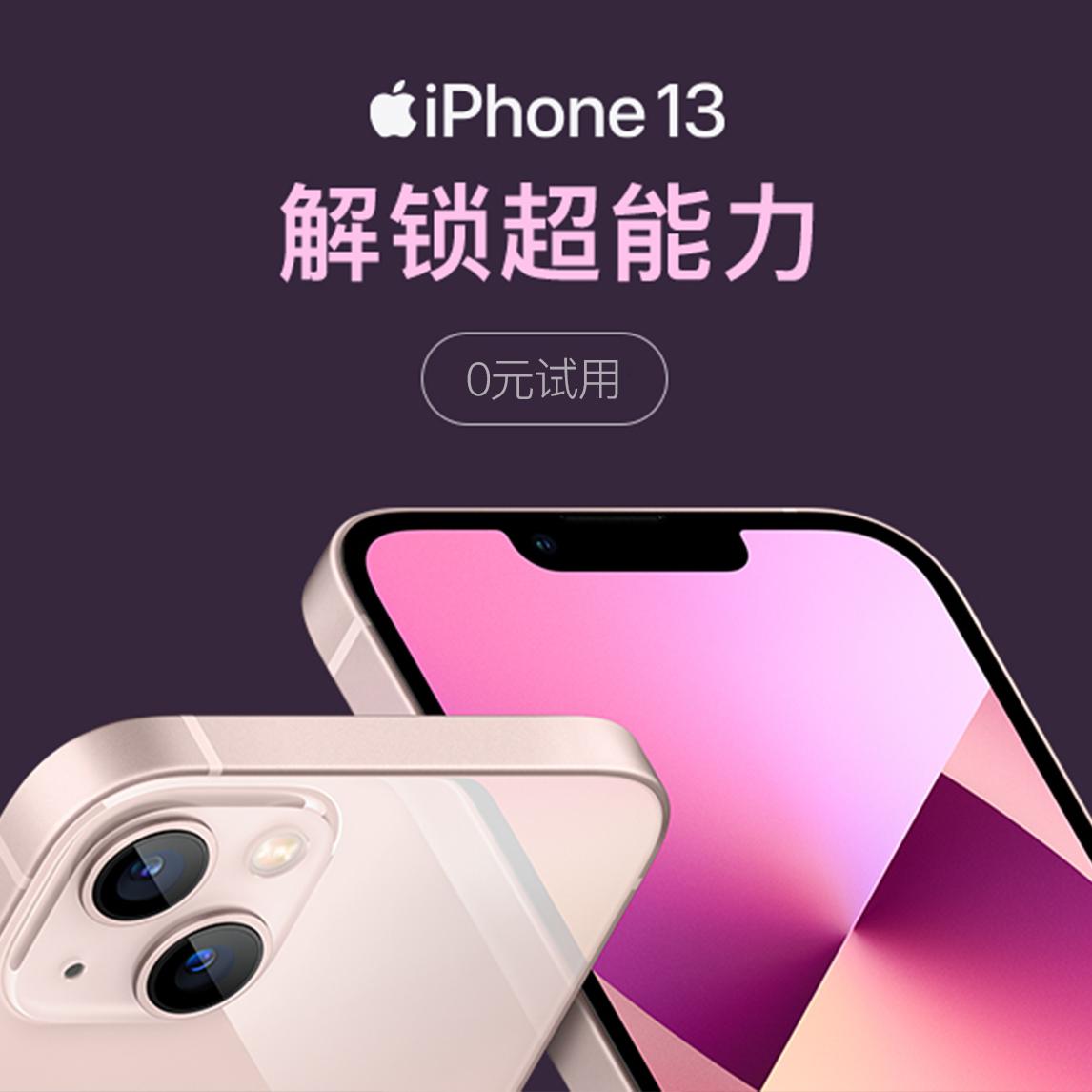 iPhone13系列