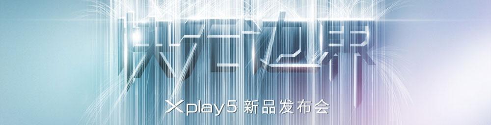快无边界 vivo Xplay5新品发布会