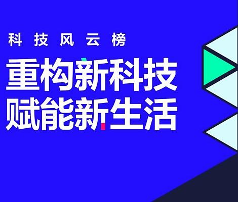 2019科技风云榜投票正式开启!