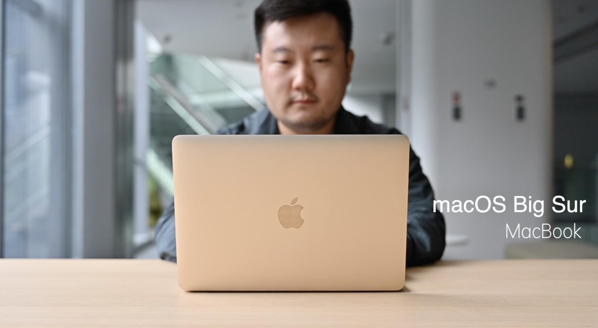 macOS BigSur体验:6年来变化最大的系统,也是承载新Mac的开端
