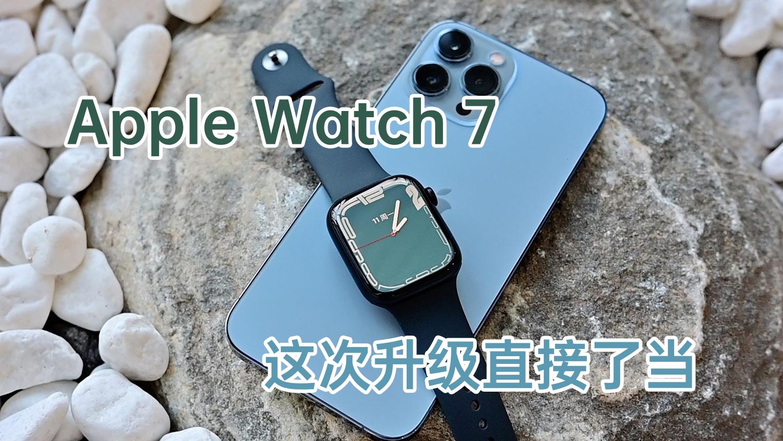 Apple Watch Series 7上手: 这次升级直接了当