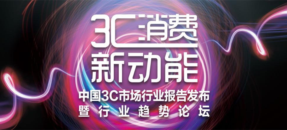 中国3C市场行业报告发布暨行业趋势论坛