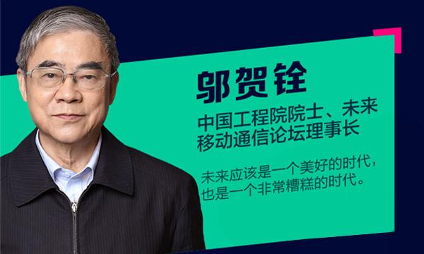 邬贺铨:5G建设将主要看2020年