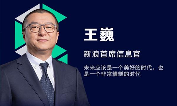 """王巍:5G时代迎来""""万物皆媒"""""""