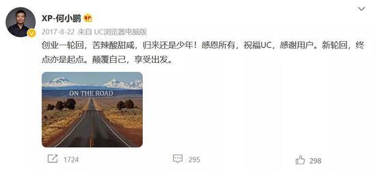 何小鹏:从吃不起麦当劳到百亿富豪,一个农村青年的成长内核