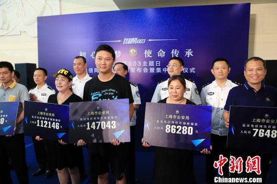 上海市公安局向市民返還被騙錢款。 殷立勤 攝
