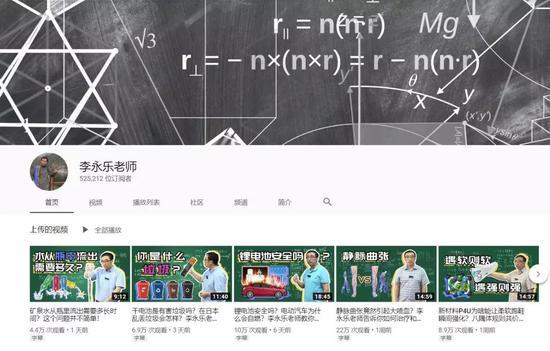 △泰李永乐老师在Youtube上也有众多粉丝