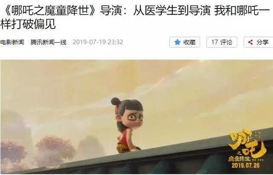 图片截图自腾讯娱乐